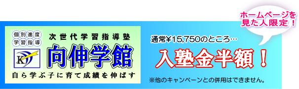 入塾クーポン2